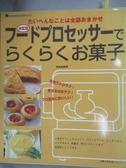 【書寶二手書T1/餐飲_YDV】決定版-用食物調理機簡單做甜點(日文)_?見崎 ?美