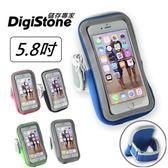 ★免運費★DigiStone 5.8吋手機運動臂包/臂帶/可觸控/耳機孔(適5.8吋以下手機)x1P★高透氣防水型★