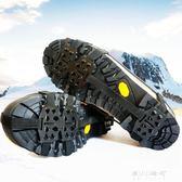 冰爪-戶外24齒冰爪錳鋼便攜登山釣魚雪地雨雪天防滑鞋套雪爪 東川崎町