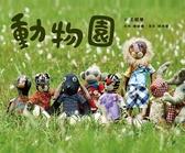 動物園(隨書附念謠CD)