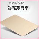 蘋果 iPad mini1/2/3 保護套 矽膠 全包 mini4 保護殼 超薄 迷妳 自動休眠  E起購