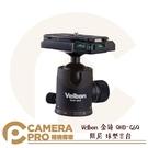 ◎相機專家◎ Velbon 金鐘 QHD-G6Q 阻尼 球型雲台 公司貨