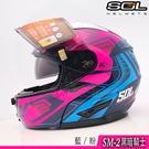 SOL SM-2 黑暗騎士 藍/粉 內藏墨鏡 SM2 可掀式 全罩式 可樂帽 雙D扣 免運送好禮