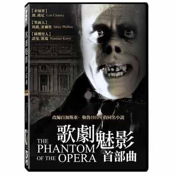 歌劇魅影首部曲 DVD (購潮8)