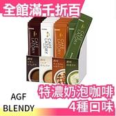 【日本AGF BLENDY】日本CAFE LATORY 綜合特濃奶泡咖啡4種口味組合20入【小福部屋】