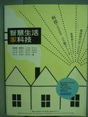 【書寶二手書T7/設計_QKV】智慧生活家科技_周素卿、劉佩玲…等