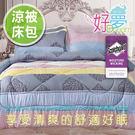 雙人加大床包/涼被四件組(葉戀風情)含兩件美式薄枕套 3M吸濕排汗/活性絲柔棉 好夢寢具台灣製