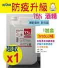 消毒 清潔 殺菌【阿囉哈LED大賣場】75%酒精潔淨液-3780ml/桶(W-630-01)