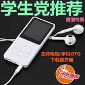 【降價一天】MP3隨身聽mp4播放器男女學生英語mp6小巧便攜超薄mp5錄音插卡外放