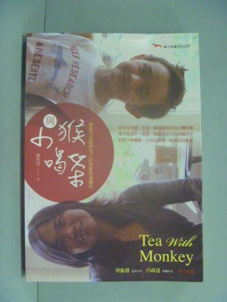 【書寶二手書T4/家庭_GGM】與小猴喝茶:一個現代母親與兒子的甜蜜教養關係_盧秋瑩