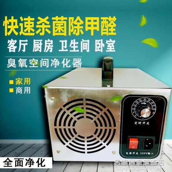 20g臭氧發生器(合金片)家用除甲醛汽車臭氧消毒機空氣殺菌臭氧機 220vNMS名購居家
