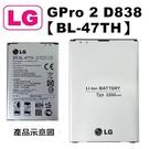 【LG】LG G Pro 2 原廠電池 LG G Pro 2 D838 原廠電池【BL-47TH】原廠電池【平行輸入-簡易包裝】附發票