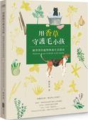 用香草守護毛小孩 蘇菁菁的寵物無毒生活指南