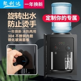 (快出)迷你飲水機 臺式小型家用可製冷制熱迷你型冷熱兩用桌面學生 可愛 宿舍YYJ