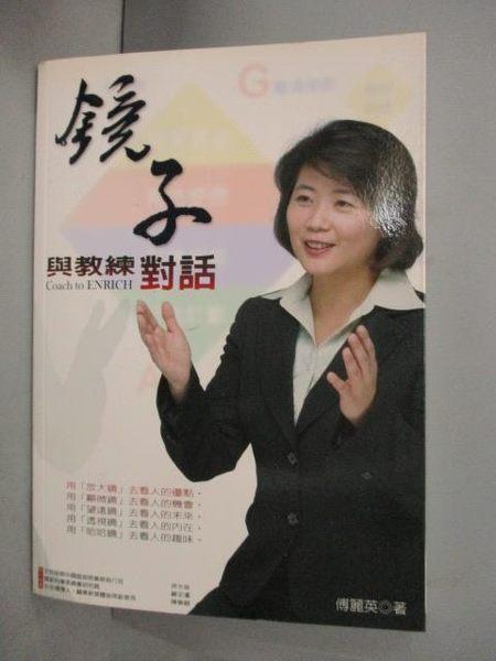 【書寶二手書T4/財經企管_GNV】鏡子-與教練對話_傅麗英