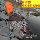 休閒椅 摺疊凳子便攜式不銹鋼可升降馬紮戶外露營寫生釣魚凳小椅子靠背椅 果果輕時尚NMS