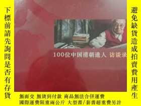 二手書博民逛書店罕見100位中國清朝遺人訪談錄(未拆封)Y271477 第二軍醫
