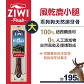 【SofyDOG】ZiwiPeak巔峰 乖狗狗天然潔牙骨-鹿小腿(L)