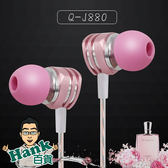 ★Hank百貨★QYDZ Q-J880 香水耳機 音樂耳機 線控耳機 入耳【C0218】