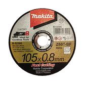 牧田超薄切斷砂輪片105X0.8mm