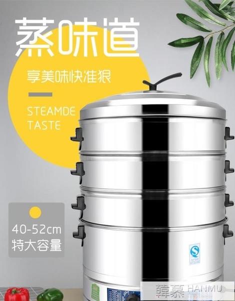 電蒸鍋大號超大商用不銹鋼蒸籠家用大容量蒸魚蒸包子蒸饅頭的蒸鍋  母親節特惠 YTL