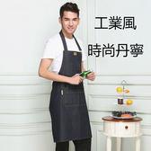 工業風圍裙 H型 工作圍裙 牛仔帆布 日式工業風 全棉帆布 烘焙 廚房 烹飪 日式時尚簡約純色