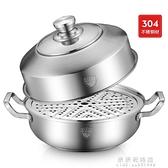 1層蒸鍋304不銹鋼桑拿鍋海鮮蒸汽鍋家用加厚湯鍋煤氣灶電磁爐火鍋【果果新品】