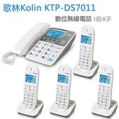 KOLIN 歌林 1.8GHz 數位無線親子機 KTP-DS7011 大字鍵機種 (1母4子) 買就送餐具組