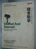 【書寶二手書T2/社會_HKM】糧食戰爭_拉吉.帕特爾