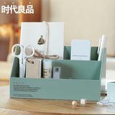 多功能簡約收納盒化妝品分類盒桌面文具整理盒子【販衣小築】