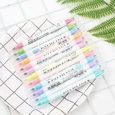 雙十二狂歡12色套裝小清新學生用雙頭熒光筆 手帳日記淡色彩色標記筆 記號筆【潮咖地帶】