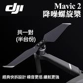 【現貨】Mavic 2 原廠 降噪 螺旋槳 PRO ZOOM 空拍 無人機 DJI 大疆 飛行槳 機槳 (1對裝) 2支