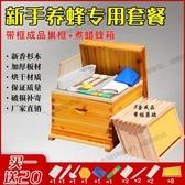 蜂箱 蜜蜂箱全套中蜂帶框巢礎煮蠟蜂箱杉木成品巢框蜂巢蠟養蜂工具 【免運】WY