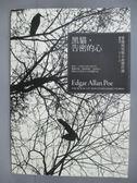 【書寶二手書T1/翻譯小說_OTQ】黑貓.告密的心:愛倫坡短篇小說傑作選_愛倫坡