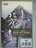 【書寶二手書T1/旅遊_ZCG】北方的遺跡_余秋雨