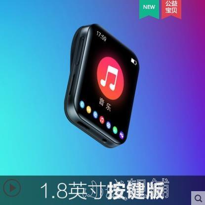 MECHEN全面屏mp3mp4小型隨身聽學生版藍芽播放器超薄mp5便攜式mp6 小城靚鋪