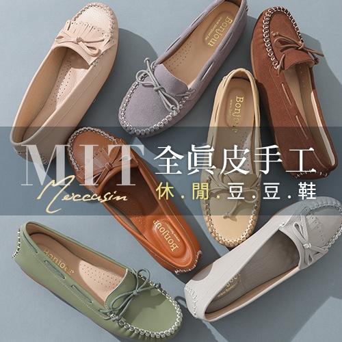 (限時↘結帳後1280元)BONJOUR全真皮MIT手工莫卡辛休閒豆豆鞋Moccasin(11色)