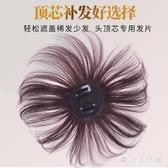 全真髮假髮片頭頂補髮片無痕遮白髮一片式髮蓋迷你手織補髮塊女士 KV3283 【野之旅】
