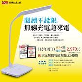 訂《今周刊》雜誌30期 送東元無線智能充電LED檯燈