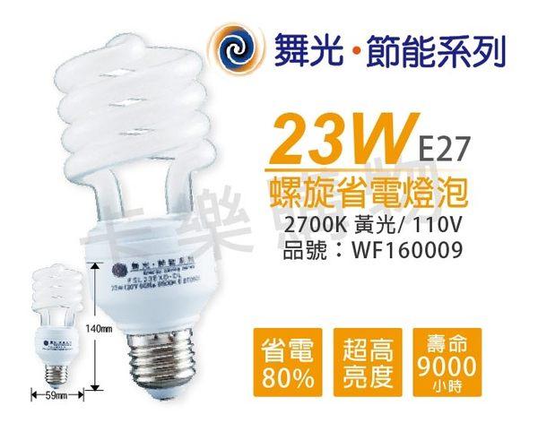 舞光 FSL23EXL-DL (FES-A23LA/120V) 23W 2700K 黃光 110V E27 麗晶 螺旋 省電燈泡 WF160009