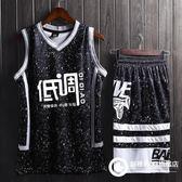 定制 籃球隊服迷彩籃球服套裝訓練服球衣團購籃球服男diy印字號