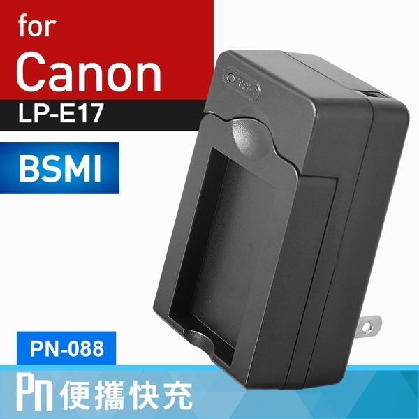 Kamera Canon LP-E17 高效充電器 PN 保固1年 EOS M3 EOS M5 EOS M6 750D 760D 77D 800D LPE17(PN-088)