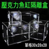 30x20x20隔離盒壓克力魚缸箱水族用品魚苗繁殖盒大小號【狐狸跑跑】