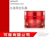 Fujifilm  ASTALIFT CREAM  艾詩緹  水漾再生乳霜  滋潤膜包覆 緊緻彈潤護膚系列 30g  公司貨