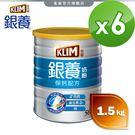 【雀巢 Nestle】金克寧銀養奶粉 保鈣配方1.5kg*6罐(整箱)