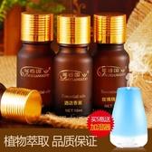 瑤香國香薰精油加濕器香薰機燈酒店熏香家用臥室內水溶性植物精油