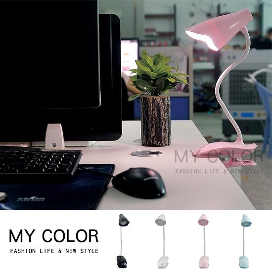 USB充電款 護眼 臥室 LED 檯燈 節能 戶外 床頭燈 三檔調光 智能 觸控式夾式檯燈 MY COLOR【J053】