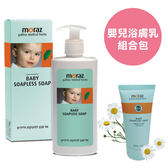 MORAZ 茉娜姿 嬰兒浴膚乳組合包(嬰兒植物精華浴膚乳250ml+嬰兒洗髮精50ml)