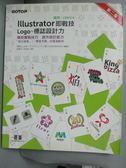 【書寶二手書T6/電腦_YKG】Illustrator 即戰技-Logo、標誌設計力2/e_高橋