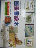 【書寶二手書T1/少年童書_YIB】圖畫書繪本_共4本合售_玻瑰花開了_強恩的動物醫院等_市川里美